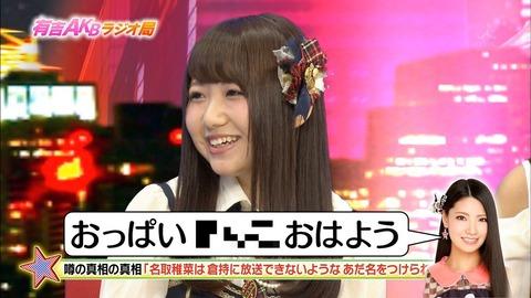【元AKB48】名取稚菜「AKBを全然知らずオーディションを受けた」