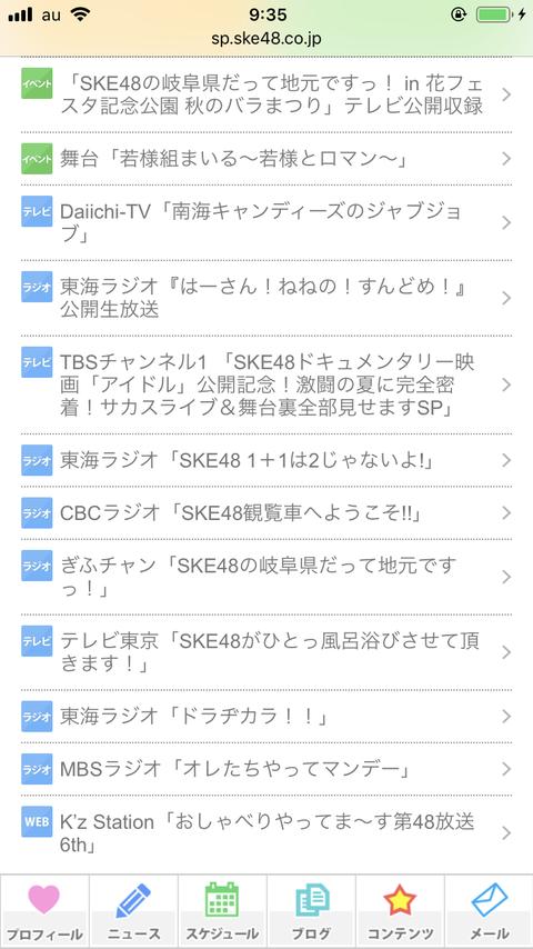 【悲報】今年10周年のSKE48がラジオと僻地のドサ回りしか仕事がない