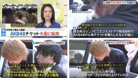 【悲報】 AKB48のチケット大量転売容疑とキセル容疑でヲタ4人が逮捕www