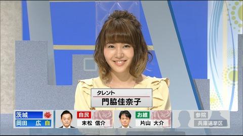 【動画あり】元NMB48門脇佳奈子が選挙特番でやらかすwwwwww