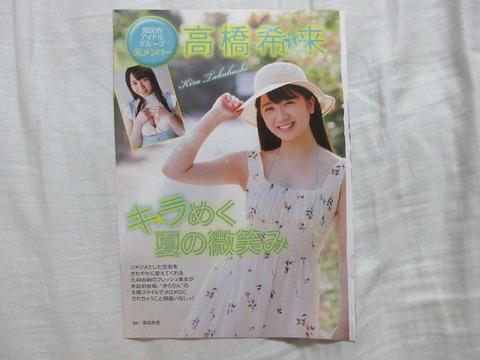 【元AKB48】高橋希良ちゃん手ブラ
