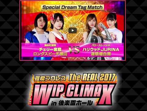 【AKB48】「豆腐プロレス」リアルイベントが後楽園ホールで開催!「豆腐プロレス The REAL 2017 WIP CLIMAX in 後楽園ホール」【8月29日】