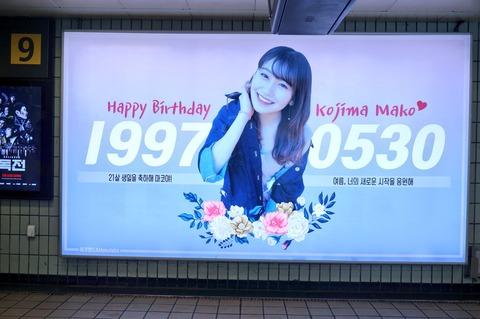 【PRODUCE48】こじまこ、誕生日記念に韓国の電子広告に1ヶ月掲載!【AKB48・小嶋真子】