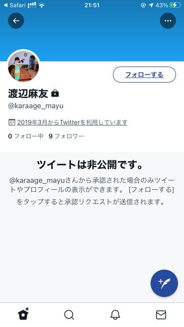引退した渡辺麻友のTwitterアカウント(@karaage_mayu)が復活して鍵アカウントになってるのだが?