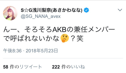 SUPER☆GiRLS浅川梨奈「そろそろAKBの兼任メンバーで呼ばれないかな?」