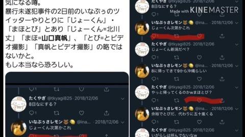 【笑撃速報】稲岡龍之介(いなぷぅさレモン)、仲間に売られるwwwwww