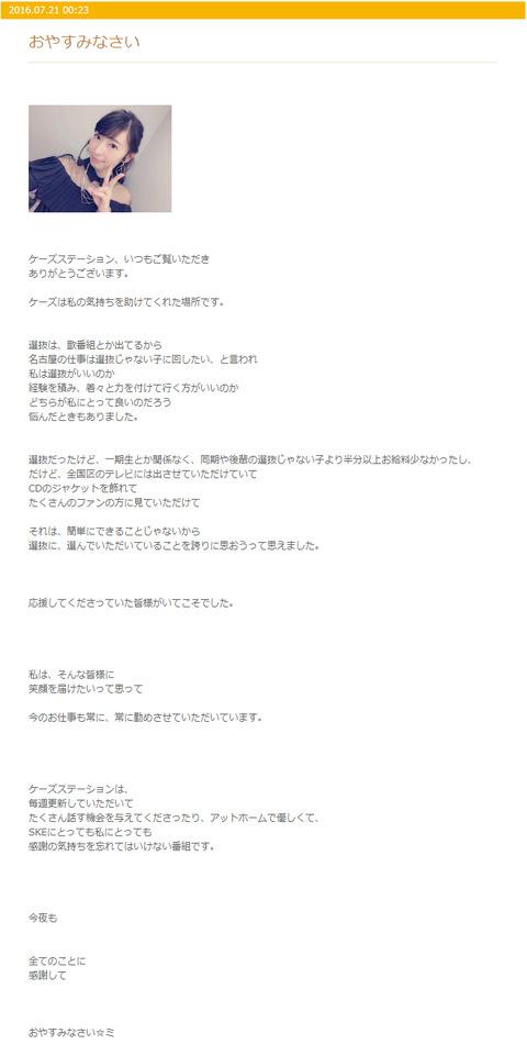 【SKE48】大矢真那「同期や後輩の選抜じゃないメンバーより半分以上お給料少なかった」