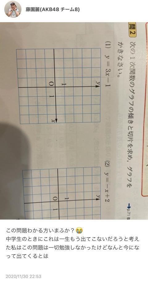 【AKB48】俺たちのれいちゃん数学に苦しむ