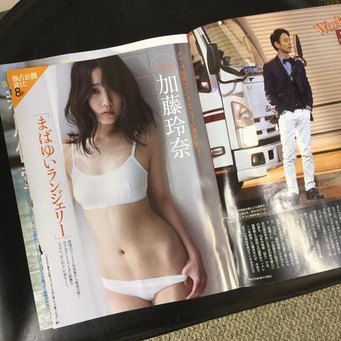 【AKB48】加藤玲奈の腰回りが相変わらずどすけべ過ぎるんだがwww