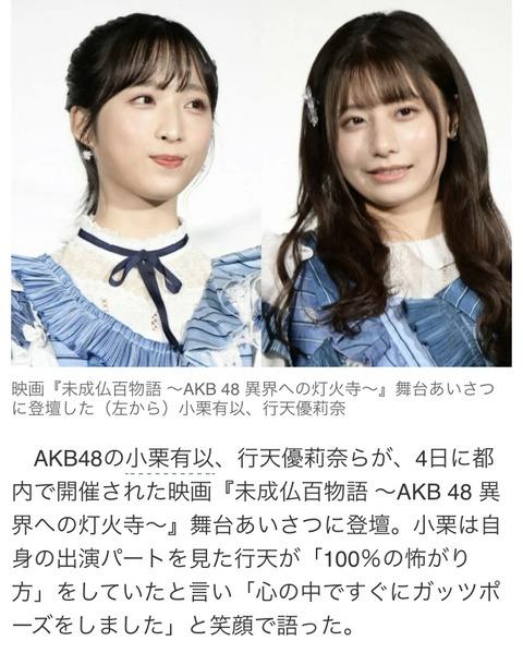 【悲報】AKB48行天優莉奈、顔が完全に変わってしまうwwwwww