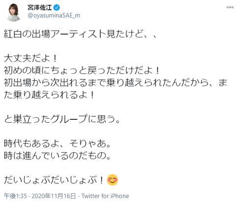 【元AKB48】宮澤佐江さん「大丈夫だよ!AKBは地下ドル時代に戻っただけだよ!」