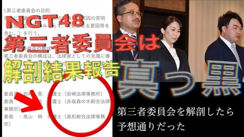 【NGT48暴行事件】第三者委員会の報告書っていつ出るの???