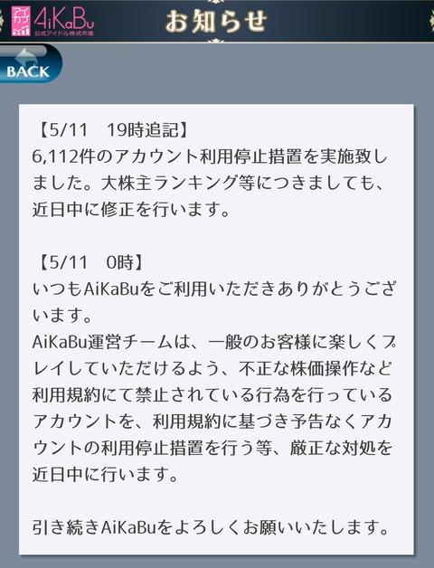 【悲報】AiKaBu(アイカブ)で6112件のアカウントが停止wwwwww