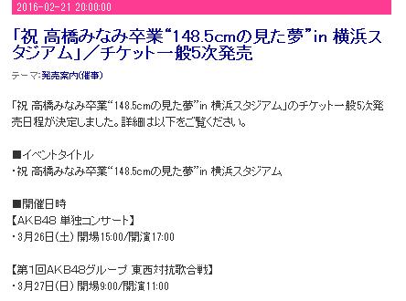 """【悲報】「祝 高橋みなみ卒業""""148.5cmの見た夢""""in 横浜スタジアム」チケット一般第5次販売"""