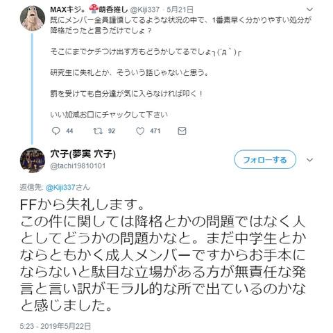【NGT48】高倉萌香ファンがブチギレ。「研究生に失礼とかそういう話じゃないと思う。いい加減お口にチャックして下さい!」