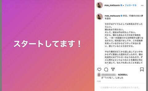【悲報】矢作萌夏さんのソロデビュー無かったことになるwww
