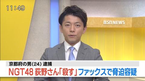 【NGT48】荻野由佳への脅迫容疑で京都の男(24)逮捕