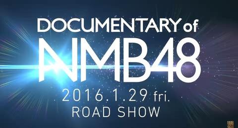 【Twitter】「DOCUMENTARY of NMB48」のレビューを貼ってくスレ