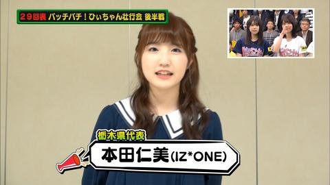 【悲報】IZ*ONE本田仁美「私は世界デビューするけど、皆は千葉の片隅で頑張ってね」