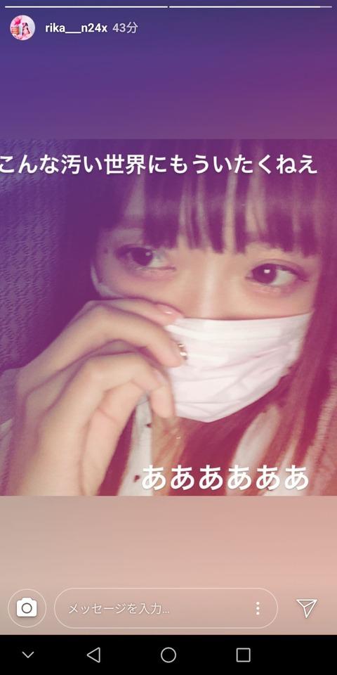 【NGT48】中井りか「こんな汚い世界にもういたくねえ」