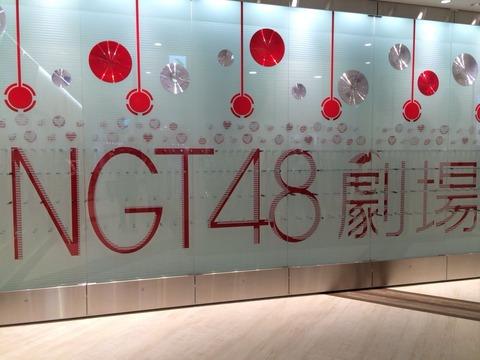 【疑問】NGT48劇場って全く稼働してないけどマジでどうすんの?