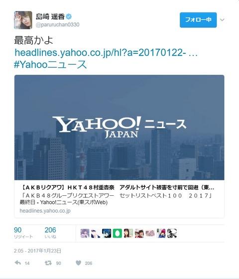 【HKT48】村重杏奈のアダルトサイト架空請求被害に島崎遥香「最高かよ」www