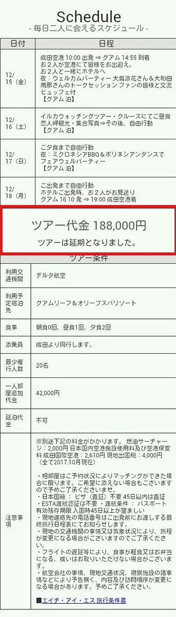 【悲報】大島涼花&大和田南那の188,000円グアムツアーが延期にwww