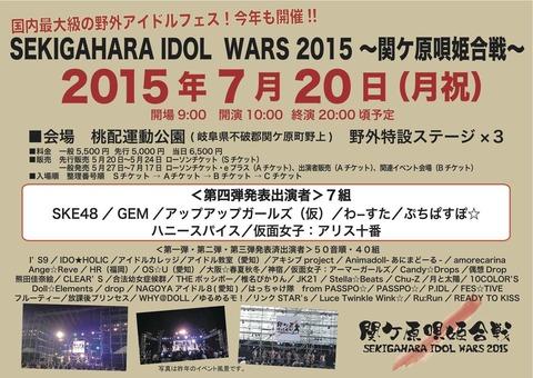 【悲報】SKE48、出場予定のフェス「SEKIGAHARA IDOL WARS2015」をドタキャン