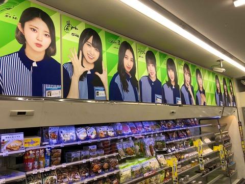 【悲報】欅坂46平手友梨奈さん、ローソンコラボ皆制服着ている中一人だけ通常衣装でケヤキッズが大絶賛