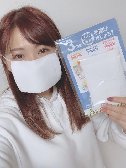 【元AKB48】西野未姫さん「マスク二枚届いた😊安倍総理ありがとうございます!#アベノマスク」