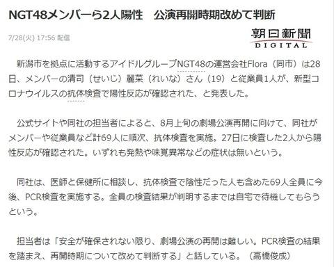 【NGT48】清司麗菜と従業員1人が新型コロナウイルスの抗体検査で陽性反応 公演再開時期改めて判断