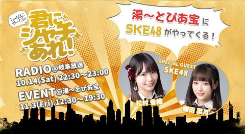【朗報】「湯~とぴあ宝にSKE48がやってくる!」【松村香織・鎌田菜月】