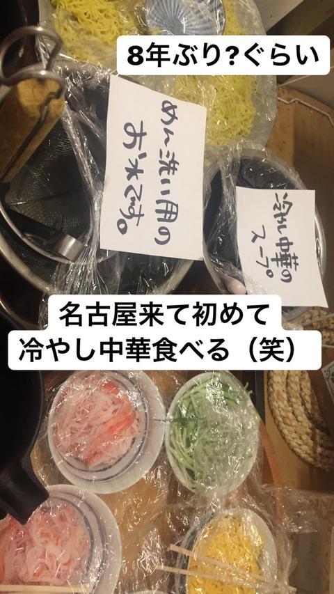 【SKE48】ケータリングで冷やし中華がキタ━━━(゚∀゚)━━━!!