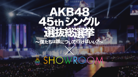 【SHOWROOM】使用済み投票券のシリアルナンバーでアンダーガールズを対象に地上波番組のMC権をかけたイベントを開催