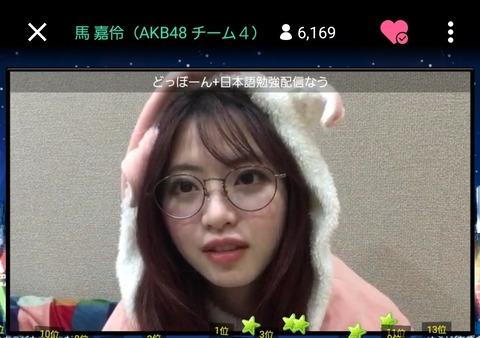 【AKB48】馬嘉伶さん配信中にブチギレ「今日3回目のバースト!!なんて日だあ!!」