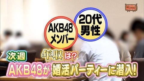 【AKB48】分かりきってたことだけどAKBINGOはもうダメだな・・・