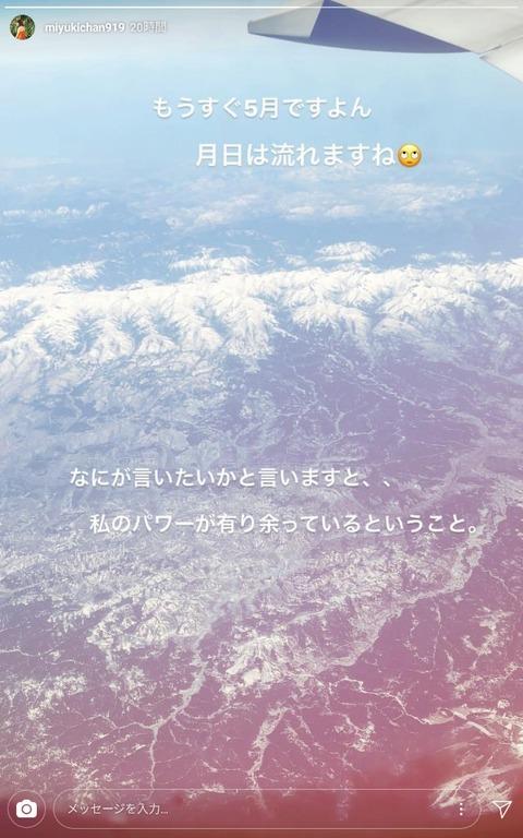 【元NMB48】渡辺美優紀さん「月日は流れますね。パワーが有り余ってる」【みるきー】