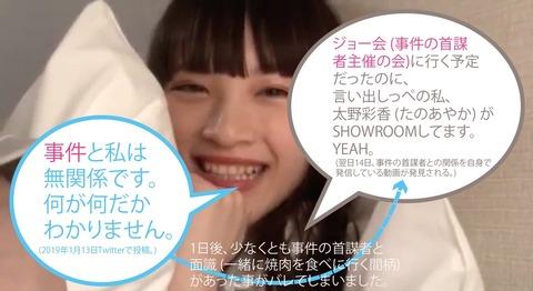 【NGT48】太野彩香がこの先生き残るにはたどうすればいいのか?