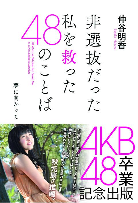 【AKB48】選抜未経験のメンバーで16人選抜組んでみた