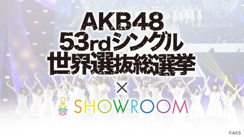 【AKB48総選挙】SHOWROOM選抜のご褒美はどうなるの?