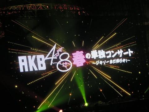 【AKB48】今年の「春の人事異動」で起こりそうな事を予想するスレ
