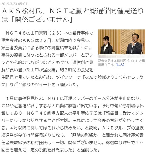 【AKB48総選挙】AKB関係者「スター誕生のきっかけにもなってきたイベントですし、総選挙復活を模索する動きもすでにある」