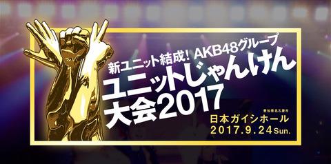 【AKB48じゃんけん大会】運営主導でユニットを組まされたメンバーの気持ちってどうなの?