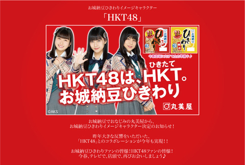 【朗報】 HKT48がお城納豆ひきわりのイメージキャラクターに今年も就任!