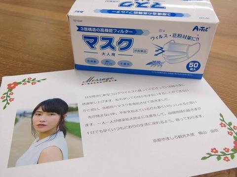 【AKB48】横山由依が京都府に寄付したマスク、2万5千枚もあった!