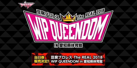 【AKB48G】「豆腐プロレス The REAL 2018 WIP QUEENDOM」当日券発売のご案内