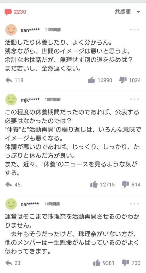 【悲報】SKE48松井珠理奈さん復帰のニュースにヤフコメで批判殺到・・・