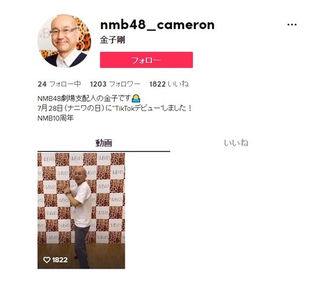 【朗報】NMB48支配人金子剛さんがTikTokerデビューwwwwww
