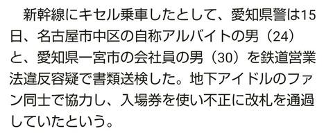 新幹線無賃乗車のキセル愛知県アイドルファンを書類送検!