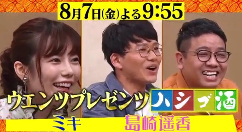 【朗報】島崎遥香が来週の「ダウンタウンなう」にゲスト出演!